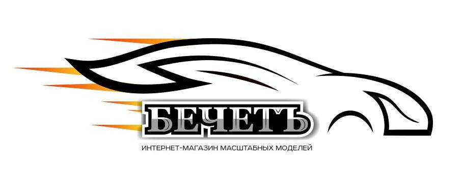 Интернет-магазин масштабных моделей Бечетъ